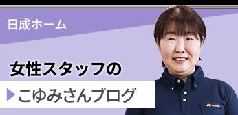 こゆみさんブログ