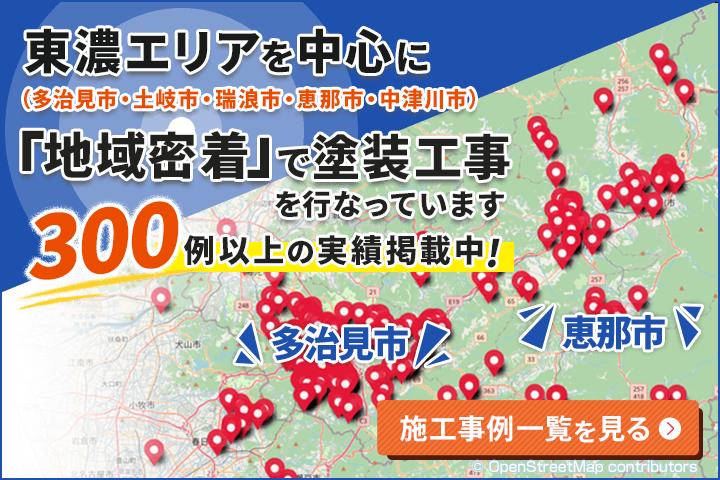 名古屋市を中心に「地域密着」で塗装工事を行っています。