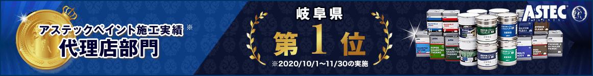 アステックペイント施工実績 代理店部門 岐阜県NO1