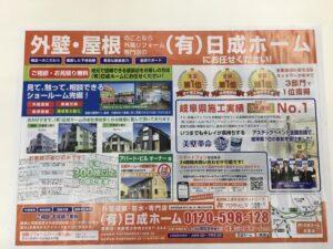 日成ホーム、恵那店の定番チラシが完成です。これから、東濃地区でお目に掛かります。