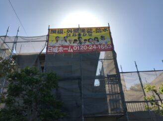 土岐市で外壁塗装塗り替え前 足場設置完了