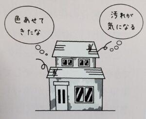 日成ホーム恵那店 千藤がお伝えする塗装のタイミングとは?