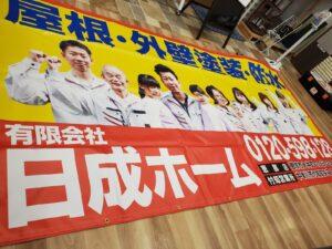 日成ホーム恵那店 新しい工事幕が届きました!
