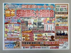 歳末!感謝祭&大相談会!!ショールームイベント、11月5日6日7日開催