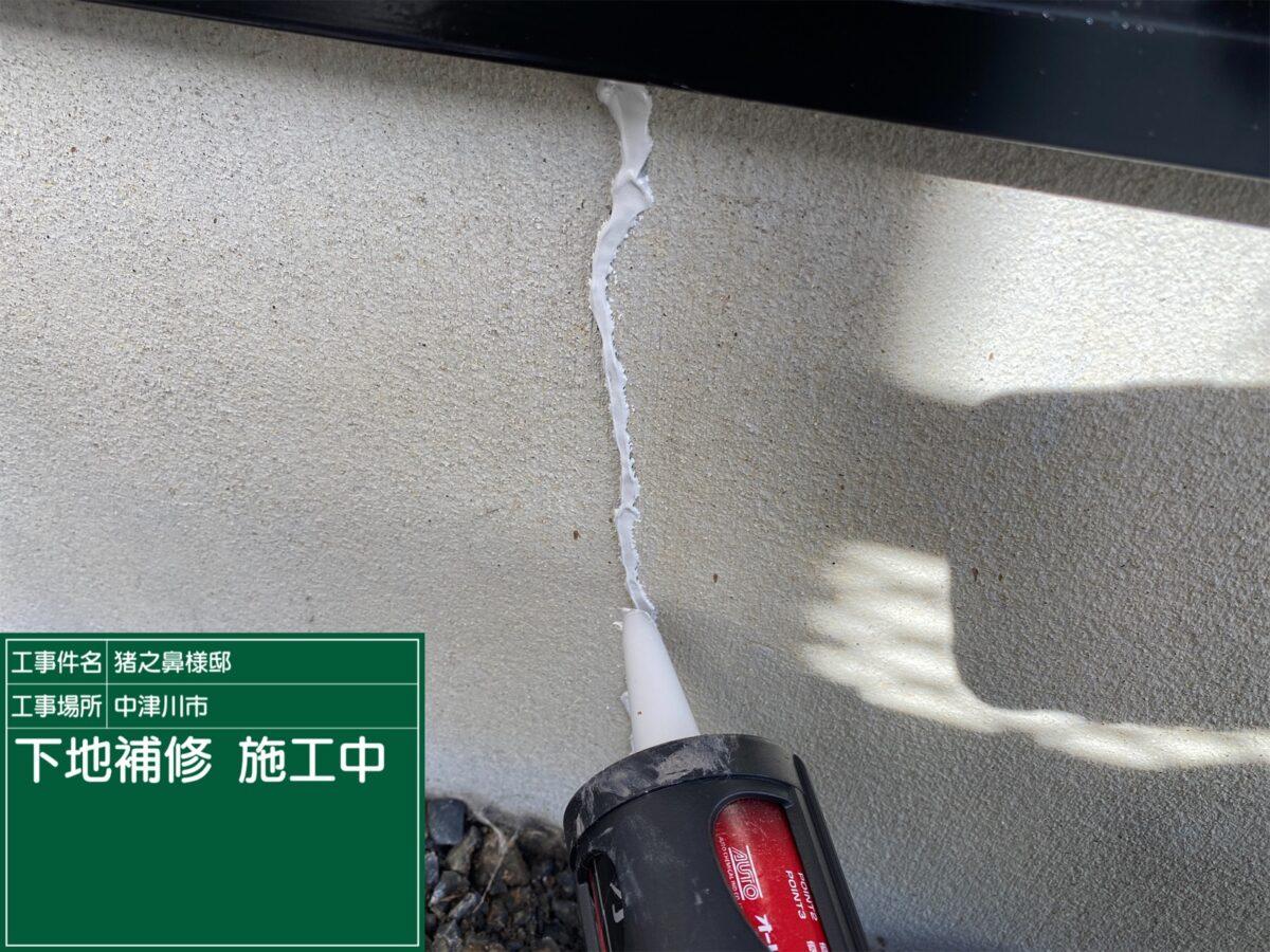 中津川市、基礎の亀裂補修